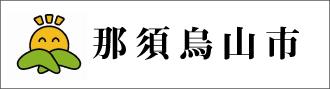 那須烏山市サイト