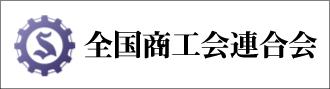 全国商工会連合会サイト