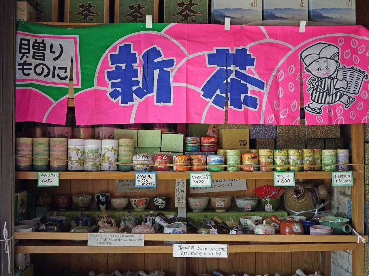 滝田茶店 写真