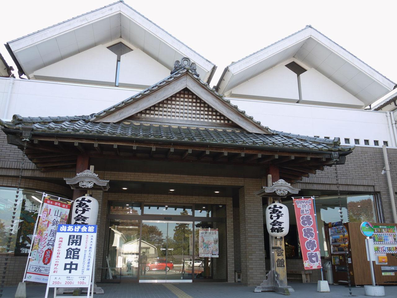 (一社)那須烏山市観光協会