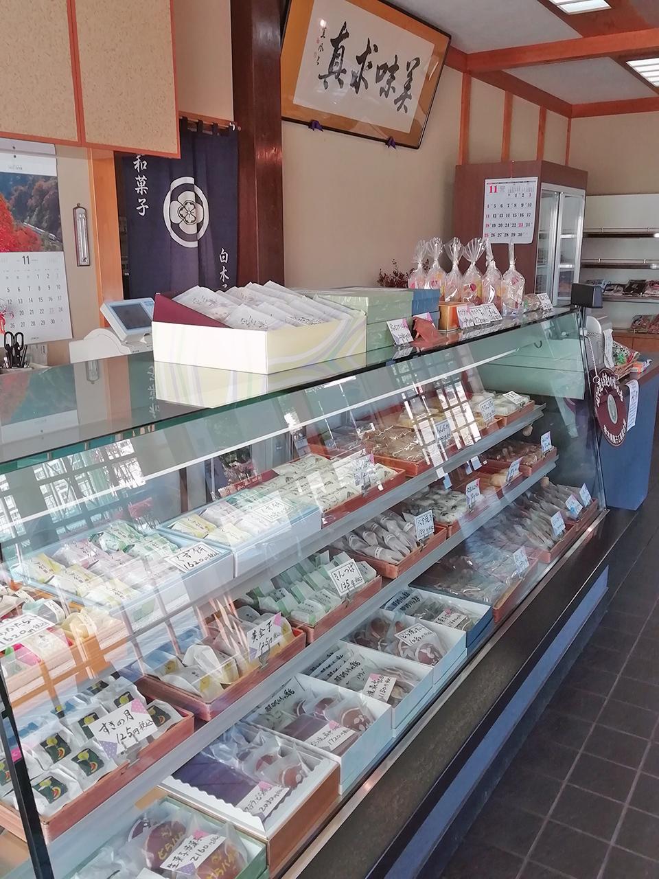 白木屋菓子店