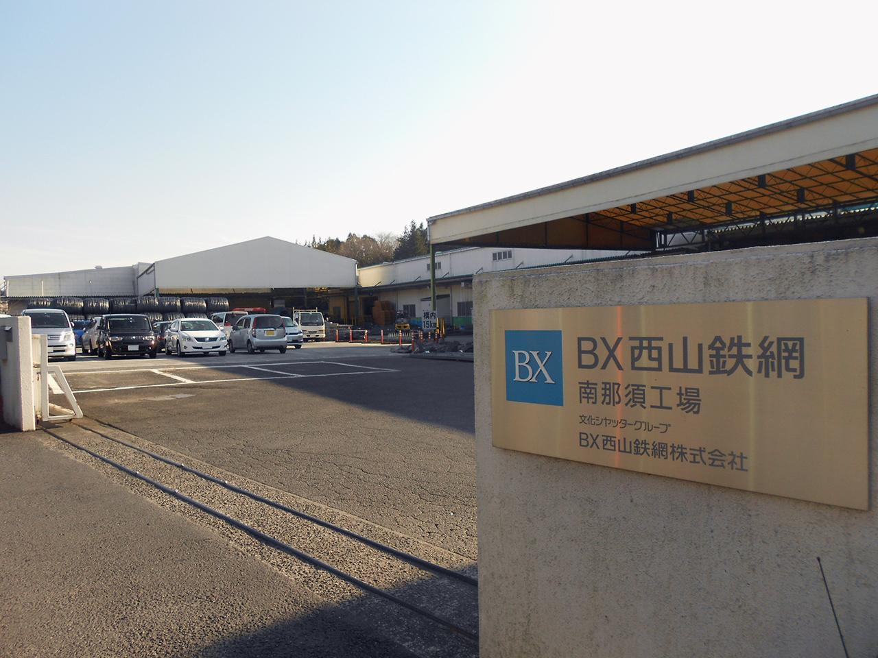 BX西山鉄網(株)南那須工場