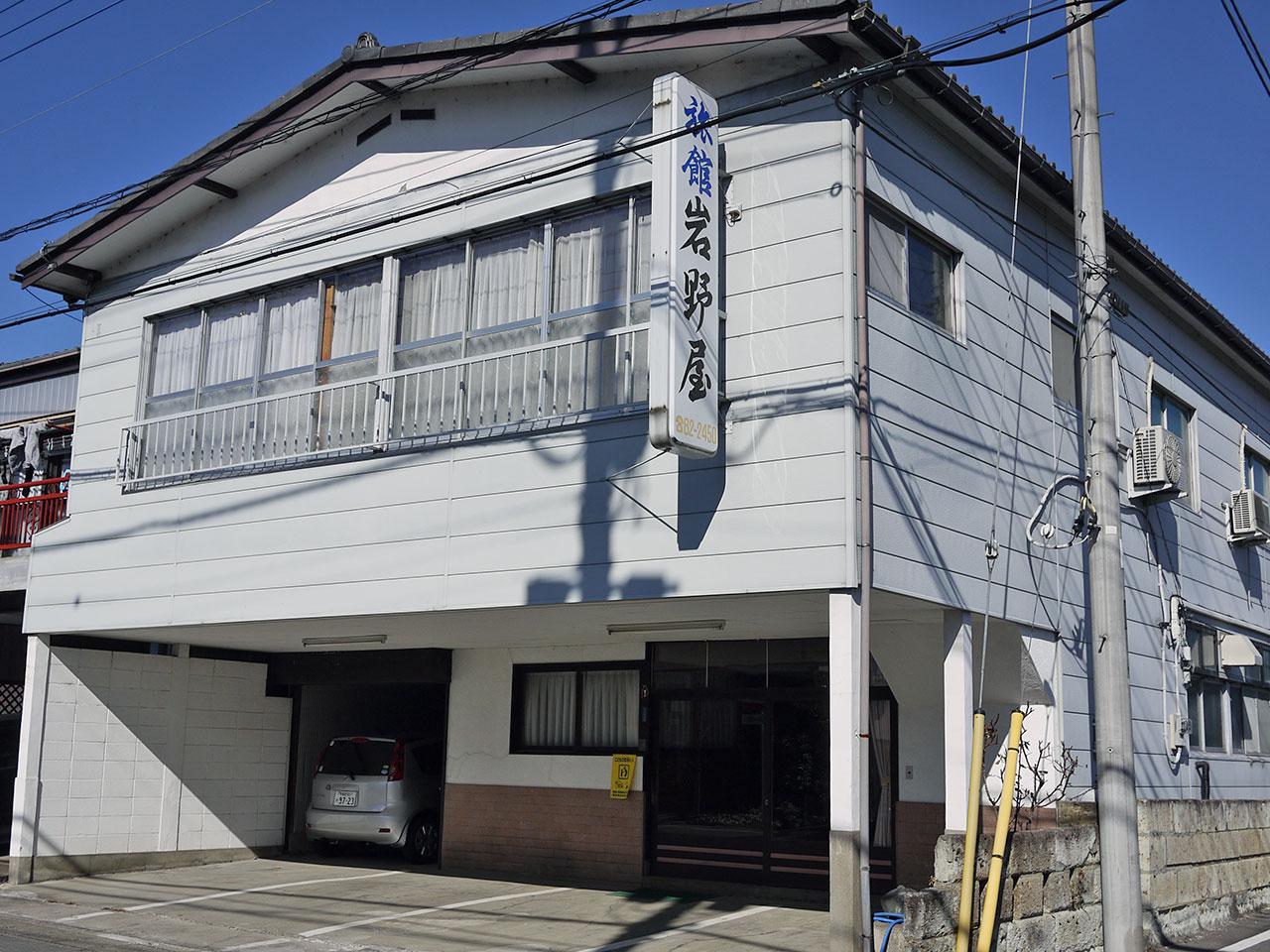 岩野屋旅館