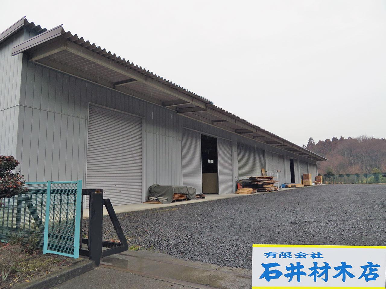 (有)石井材木店