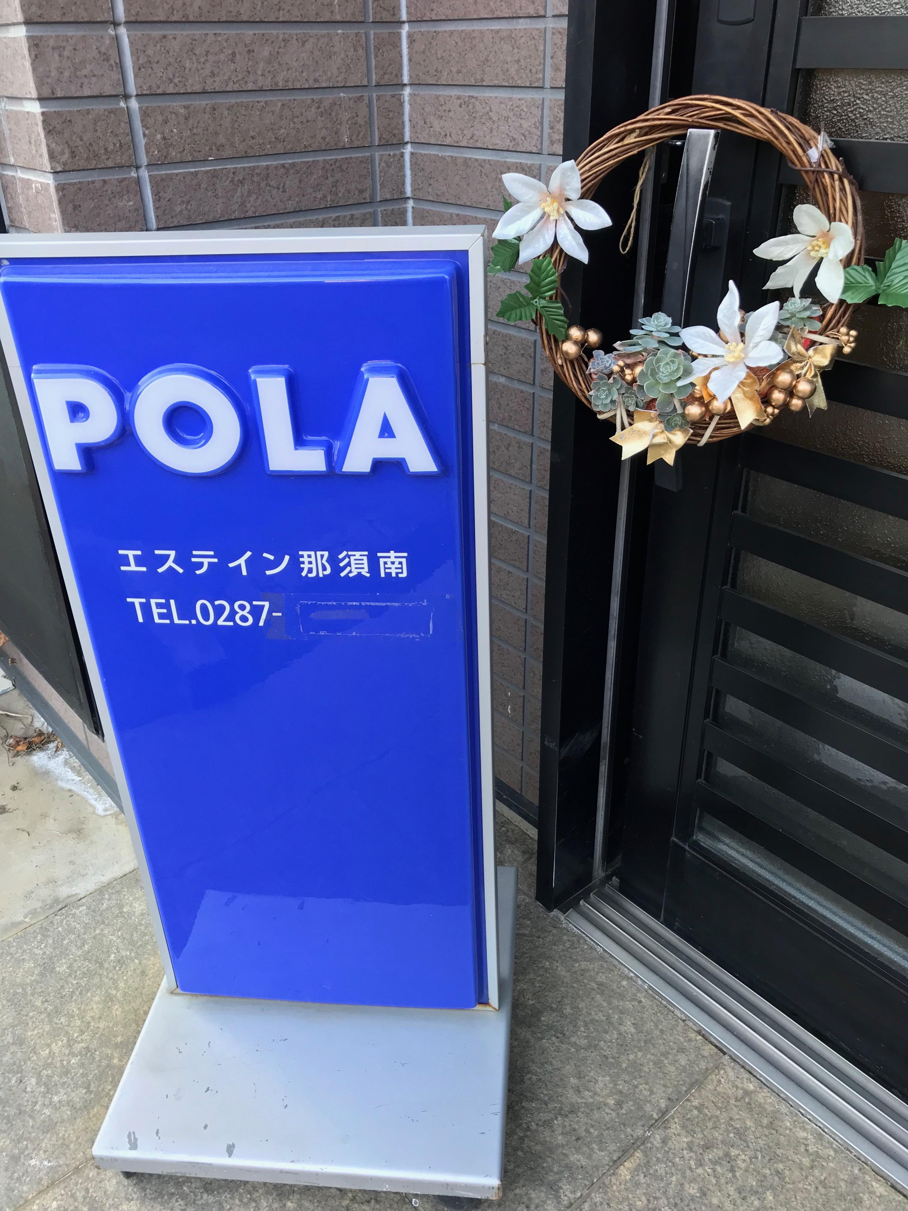 ポーラエステイン那須南
